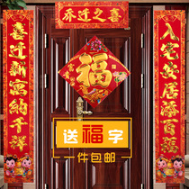 Housewarming Golden Boy calligraphy copper paper moving couplets new home into the House Door stickers decorative supplies