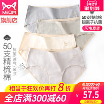 Cat 50 combed cotton antibacterial seamless underwear female cotton crotch mid waist big cute sexy hip briefs