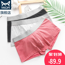 Cat 40 combed cotton seamless men's underwear stripes summer thin section breathable boxers Tide men's underwear