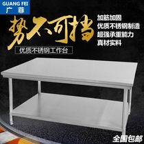Stainless steel workbench multi-function kitchen large table assembled packing table playing charge operation table double layer