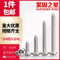 304 stainless steel cross pan head round self-tapping screws wood screws M3M4M5 * 6X8 10 12 16 20