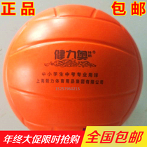 Jianliao volleyball primary school students special soft beach ball childrens game training does not hurt hand genuine