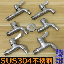 304 stainless steel washing machine dedicated faucet 4 ordinary faucet faucet single cold water faucet mop pool faucet
