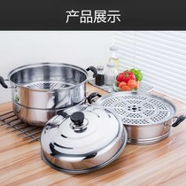 Steamed steamed pot stainless steel household Pot multi-layer steel pot thickening large 40cm steamer steamer steamer do not embroider just