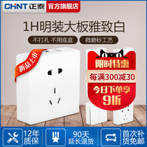 Chia Tai Ming loaded 1H White loaded porous air conditioning 16a three holes an open five-hole household wall switch socket panel