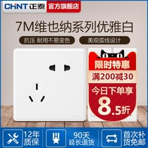 Zhengtai switch socket flagship store official website 86 type one open more control concealed 5 five-hole socket panel waterproof box
