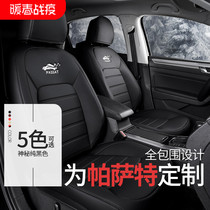 2019 model 2020 Volkswagen Passat lead Yu four seasons general purpose car dedicated full surround car leather seat cover