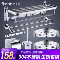 Kabei towel rack bathroom towel rack stainless steel 304 bathroom bathroom hardware pendant set