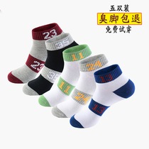 Socks male socks cotton autumn and winter seasons breathable sweat deodorant youth middle school students children's trend sports socks