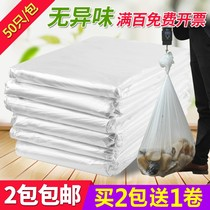 Large white transparent plastic bag large garbage bag thick oversized large loaded quilt packing 60 storage 80