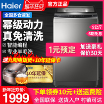 haier Haier MB90-F058 automatic washing machine 9 kg self-programming Power Power barrel self-cleaning