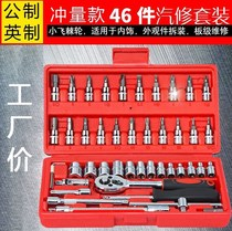 Auto maintenance special tools and equipment Daquan gas repair auto repair small fly suit multi-functional German models repair