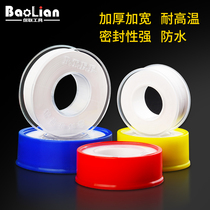Pipe head raw material thickening 20 water bathroom with a cloth seal rice water plastic tape widening tape accessories