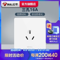 Bull switch socket 16A high-power water heater air conditioning with three holes wall power socket G12 White