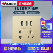 Bull 86 type wall switch socket 3 1A three USB five-hole with USB Power 5-hole socket panel G12 gold