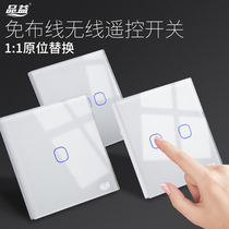 Remote control wireless light switch intelligent home remote touch controller panel wiring-free 220v dual-control casual paste