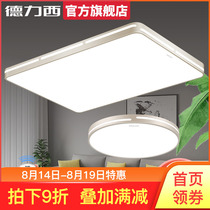 Delixi led Ceiling Lamp package rectangular living room lamp lighting bedroom lamp modern minimalist lamp ceiling lamp