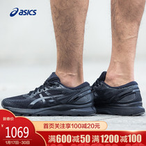 ASICS ASICS autumn and winter mens cushioning protection running shoes GEL-NIMBUS 21 professional shock-absorbing running shoes