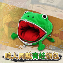 MU Qiu Naruto anime Naruto frog wallet two yuan Toad coin purse gift with the same paragraph