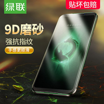 Green Black Shark 2 second generation matte steel film Game Mobile Phone 2 second generation gaming game film full coverage without white border film Universal millet Black Shark 2 second generation Redmi redmi6a mobile phone