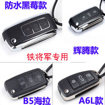 Great Wall Wingle car key V80 remote control M2 M4 dazzling special Iron general learning folding key