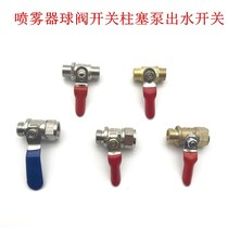 Piston pump head Switch water valve agricultural sprayer hit the medicine Machine 2 points joint high pressure pipe ball valve switch
