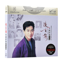 Chen baiqiang cd album genuine Cantonese nostalgic classic old songs lossless vinyl car CD CD disc