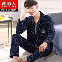Antarctic mens pajamas long-sleeved cotton spring and autumn plus size pajamas male Summer middle-aged home service mens autumn suit