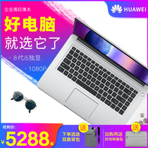 Huawei Huawei MateBook D eight generation i7 MX150 solo display 2018 laptop thin portable students eat chicken game book 15