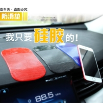 Car Car anti-skid pad car with a trumpet paste latex pad car dashboard high temperature multi-function anti-skid stickers