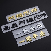 Auto metal car standard road car stickers smooth body stickers Nam no Amitabha tail tag decorative stickers