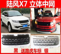 Lufeng X7 refitting network three-dimensional Lufeng X7 refitting network Lufeng X7 refitting Land Rover Aurora in the network