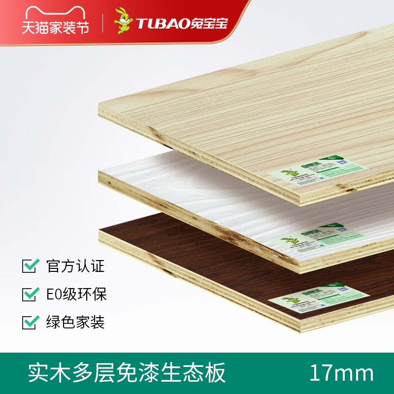 Rabbit baby solid wood multi-layer core E0 level 17mm eco-friendly paint-free wardrobe ecological board wardrobe board solid wood-free paint board