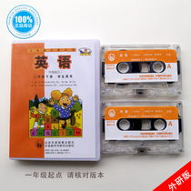 The new 2020 use of foreign research version of the second grade of primary school english tape a total of 2 tapes.