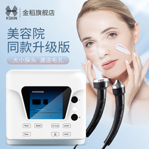 Golden rice ultrasonic import instrument Shanghe beauty instrument beauty salon special face export instrument face tension