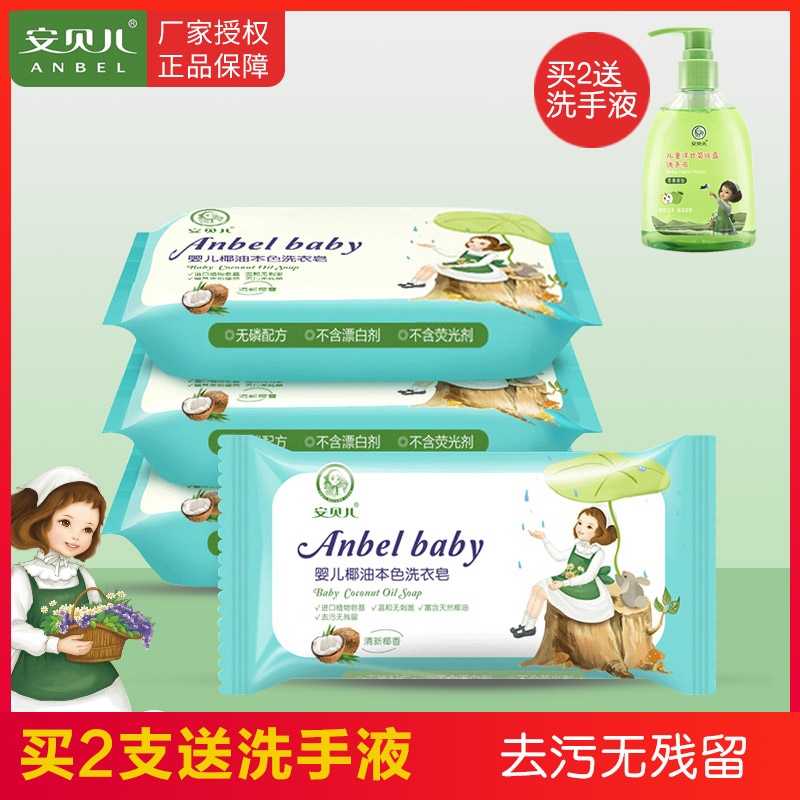 Amber baby laundry soap baby special soap children sterilization washing soap bb soap newborn diaper soap