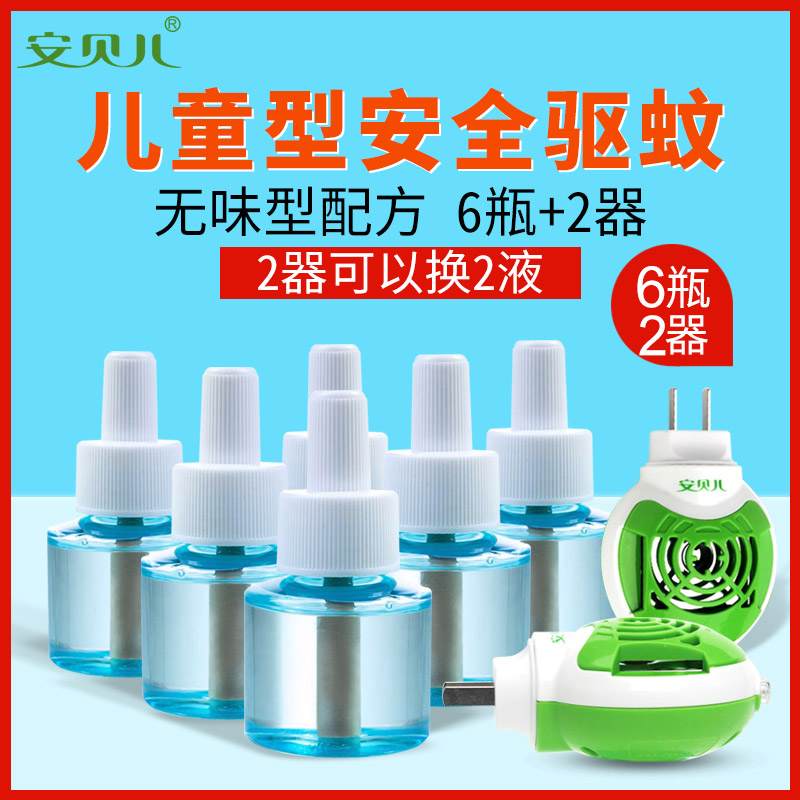 Amber baby electric mosquito fragrance childrens supplies baby safe tasteless newborn special pregnant women mosquito repellent