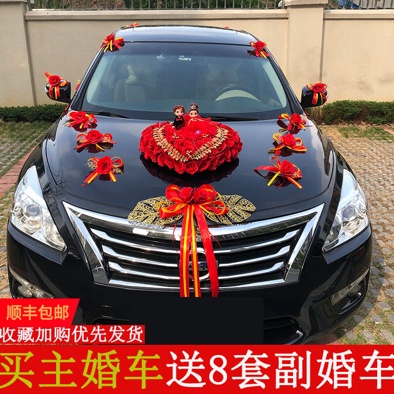 Wedding car decoration head flower wedding full set of new creative arrangement head car flower team suction cup-style main wedding car