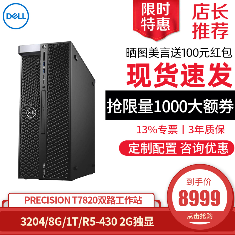 Dell (DELL) Precision T7820 graphics GPU rendering simulation computing desktop tower deep learning design computer host customization
