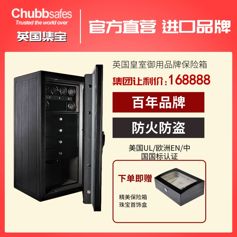 The new Chubbsafes UK collection of high-end custom platinum jewelry jewelry drawer shaker safe European standard fire anti-theft double certified safe D1200