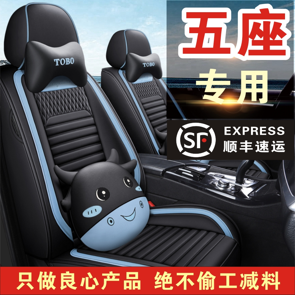 The new Pentium T99 B50 X40 T33 E01 B30 dedicated seat cover is fully enclosed by Four Seasons GM