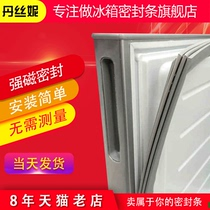General household refrigerator seal strip door plastic door seal rubber ring hail sound new flying beauty seal.