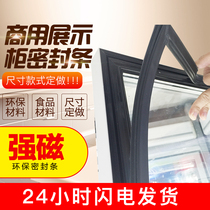 Commercial display cabinet refrigerated fresh island cabinet sealing strip door glue.