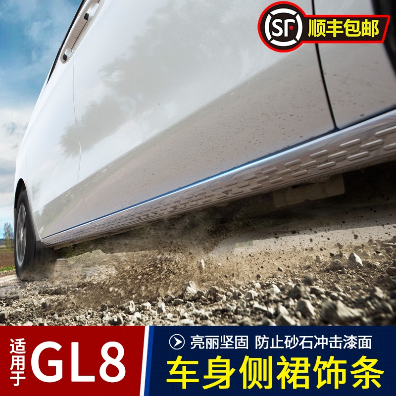 Buick gl8 body decorated with bright strip anti-collision es Evia fat-headed fish land respect land business class decoration dedicated