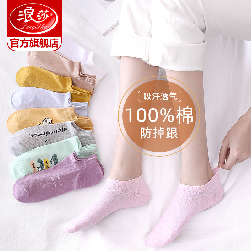 Longsha socks womens socks pure cotton spring and autumn thin shallow boat socks cotton autumn sweat breathable ladies invisible socks