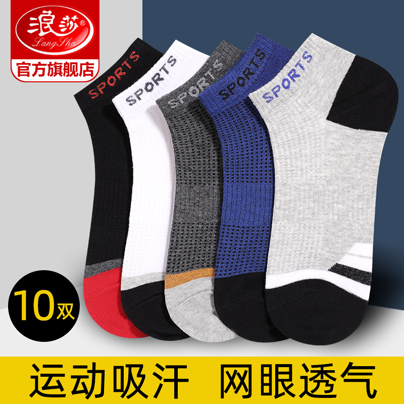 Longsha socks mens socks spring and autumn thin sweat-absorbing boat socks summer odor-proof sports short stockings mens cotton socks