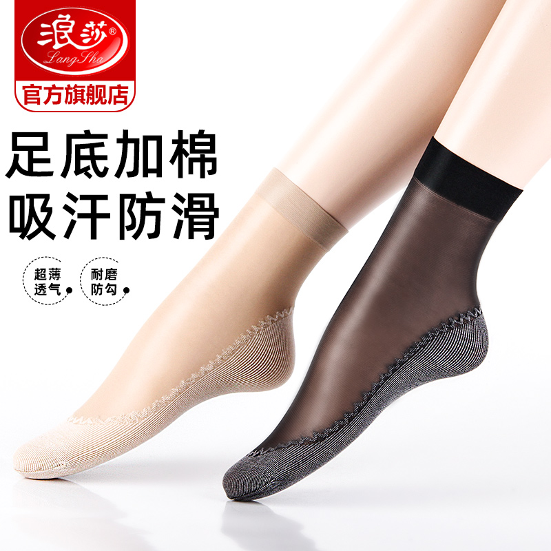 Longsha stockings womens socks spring and autumn thin crystal silk in the barrel of black meat-colored wear-resistant anti-slip hook summer cotton bottom socks