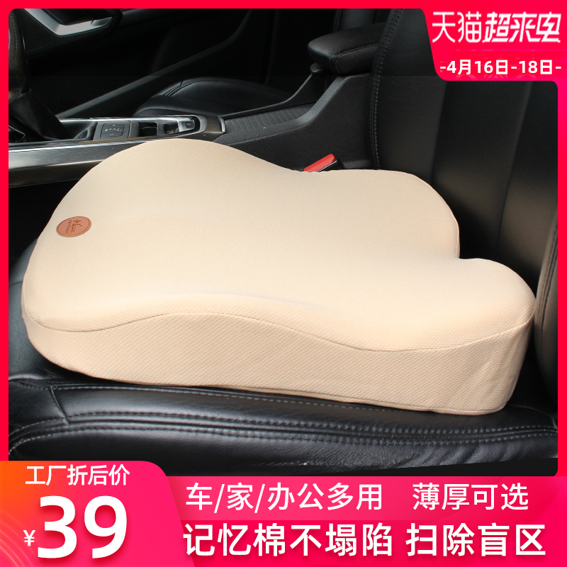 Car seat cushions increase thickening memory cotton drivers seat car seat cushions single ass pad four seasons universal seat cushions