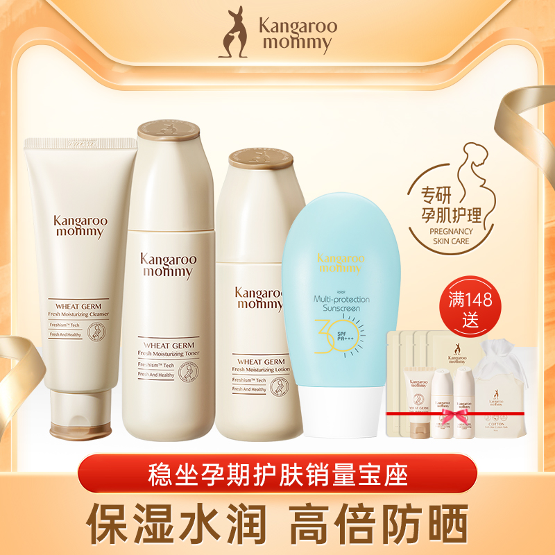 Kangaroo mother Pregnant women can use skin care kit Pregnant women cosmetics natural hydration moisturizing sun protection set
