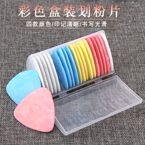 Line invisible crayon chalk clothing tailoring colored scratching powder tailoring chalk.